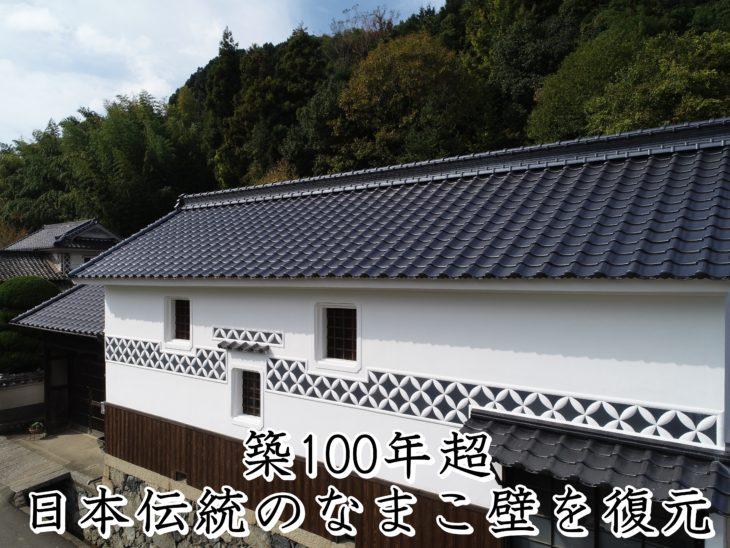 福山市神辺町W様邸【蔵の改修工事】