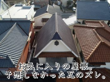福山市沖野上町 N様邸【屋根葺き替え工事】