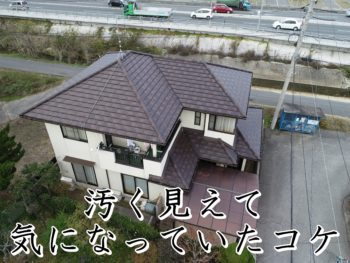 福山市瀬戸町S様邸【屋根葺き替え工事】