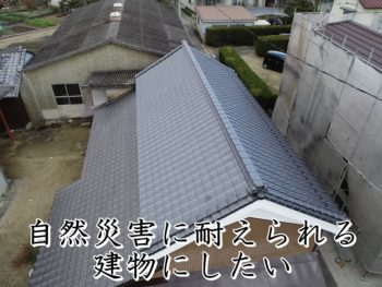 福山市神辺町W様邸 納屋【瓦葺き替え工事】