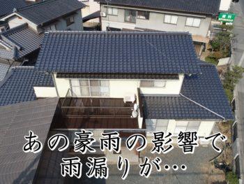 福山市御幸町O様邸【瓦葺き替え工事】