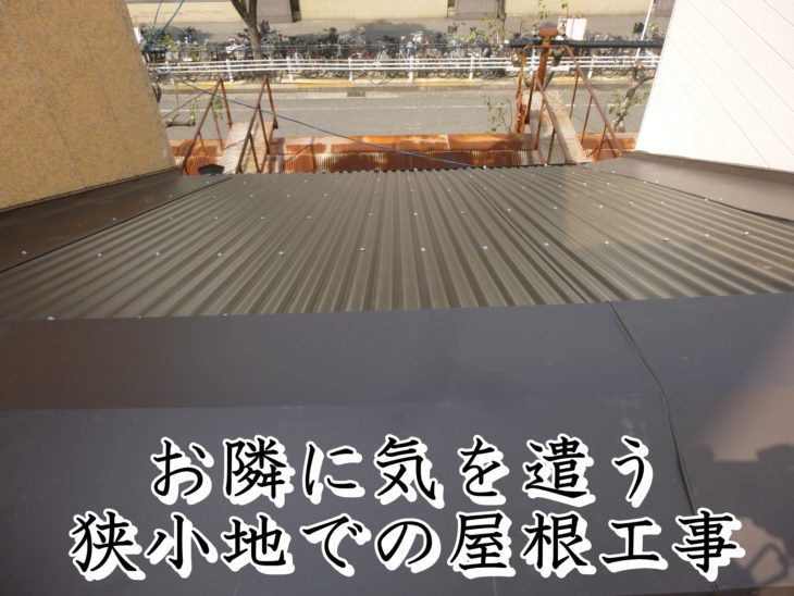 福山市T様邸【屋根リフォーム工事 カバー工法】