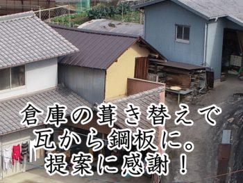 尾道市西藤町K様倉庫【屋根葺き替え工事】