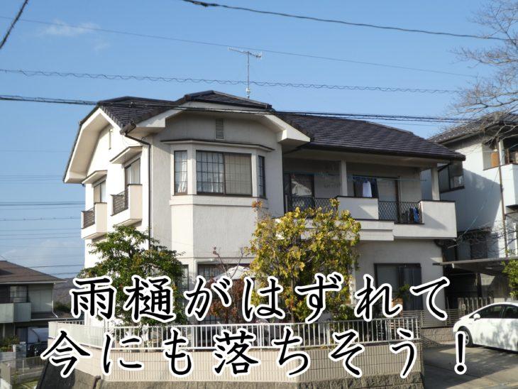 福山市大谷台O様邸【屋根葺き替え工事】