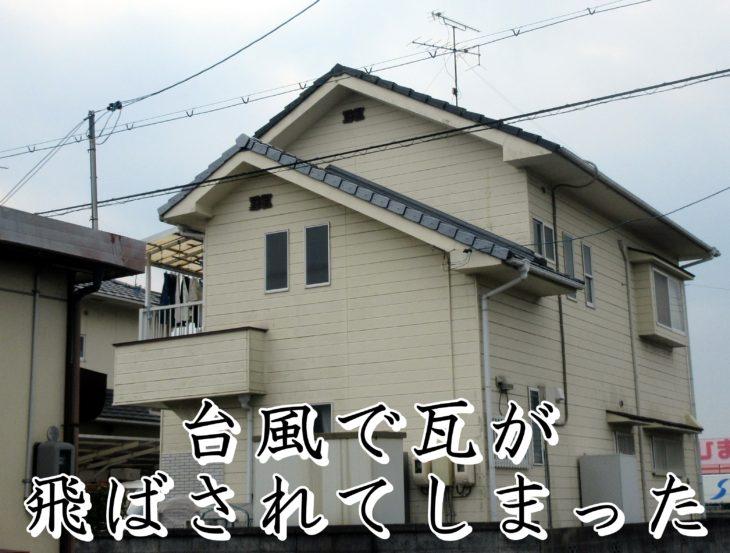 福山市御幸町M様邸【瓦葺き替え工事】