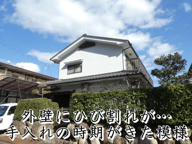 尾道市 T様邸【外壁塗装工事】
