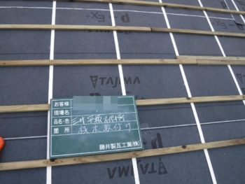 防水シート,桟木取付,耐水性