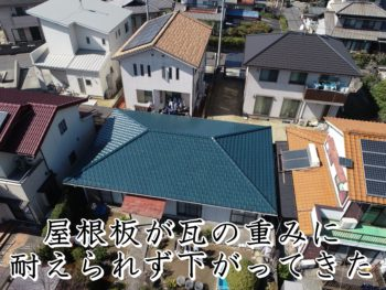 福山市坪生町F様邸【瓦葺き替え工事】