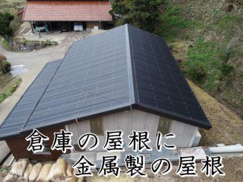 神石高原町E様邸 倉庫【屋根葺き替え工事】