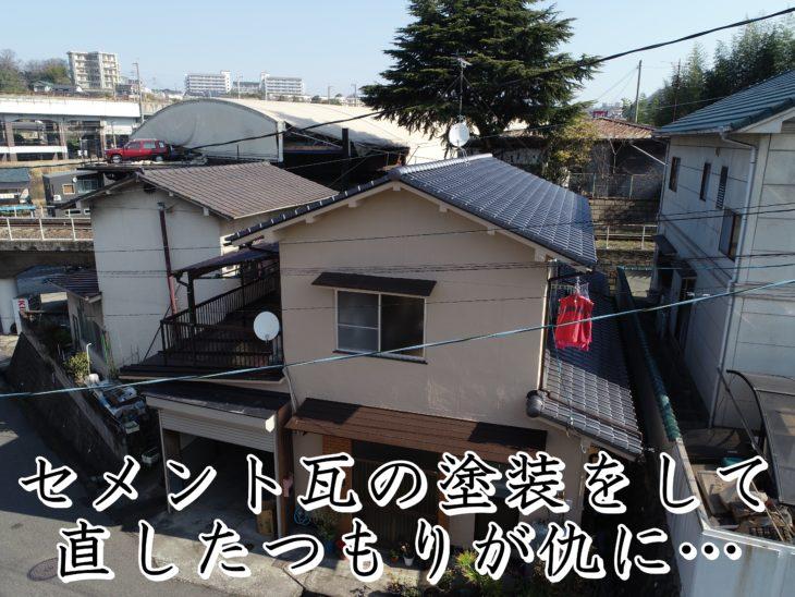 福山市引野町T様邸【屋根葺き替え工事】