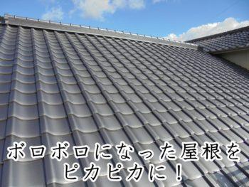 井原市D様邸【瓦葺き替え工事】