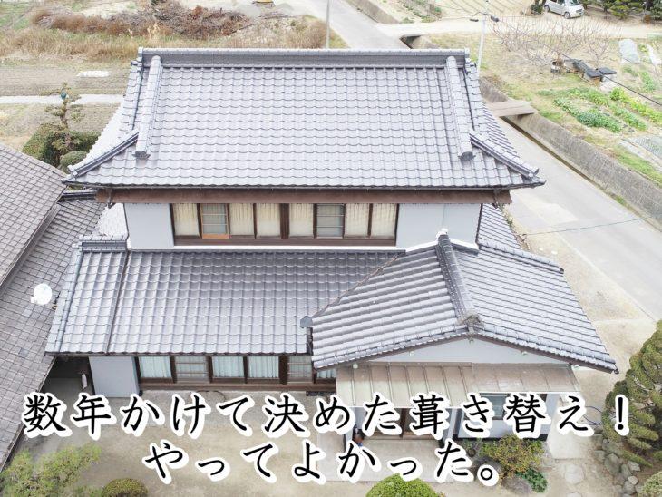 笠岡市茂平町T様邸【屋根葺き替え・外壁塗装工事】