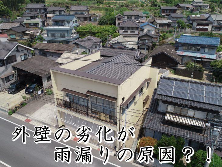福山市引野町S様【外壁塗装工事】
