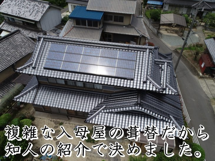 福山市神辺町S様邸【瓦葺き替え工事】