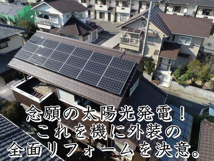福山市神辺町M様邸【屋根葺き替え工事他】