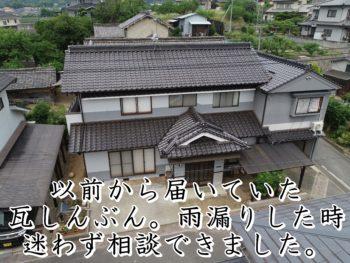 福山市津之郷町Y様邸【外壁塗装工事】