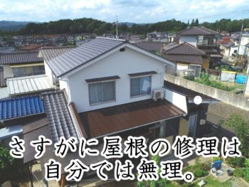 福山市神辺町下竹田S様邸【屋根葺き替え工事】