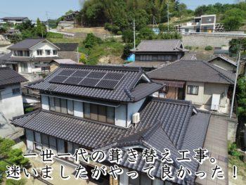 笠岡市F様邸【瓦葺き替え工事】