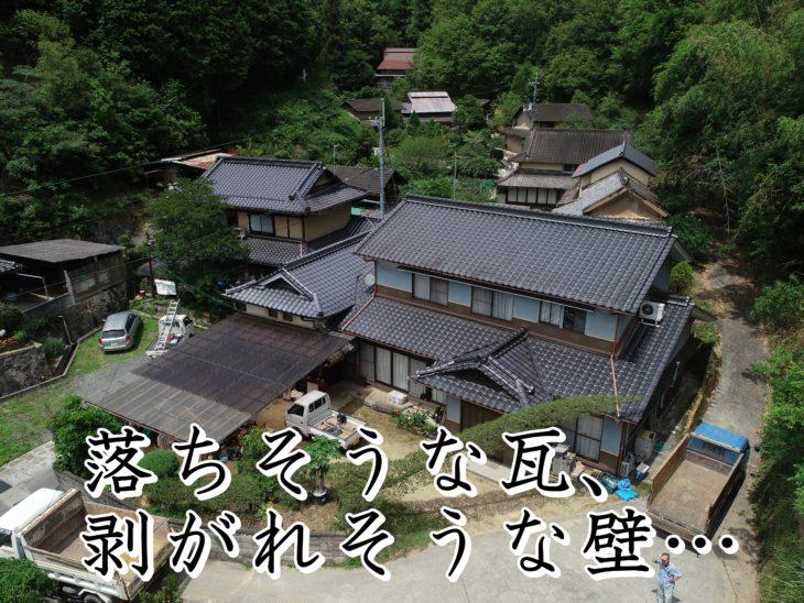 福山市駅家町G様邸【瓦葺き替え工事】