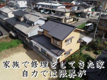 福山市神辺町M様邸【瓦葺き替え工事】