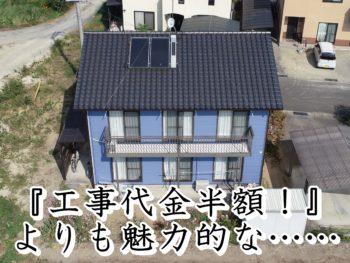 福山市駅家町T様邸【外壁塗装工事】