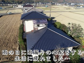 福山市神辺町K様邸【屋根葺き替え工事】