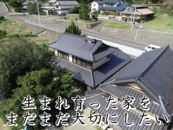 福山市芦田町K様の声【屋根葺き替え工事】