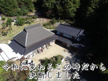 福山市熊野町H様邸【瓦葺き替え工事】