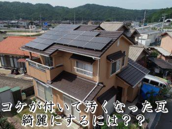 福山市神辺町I様邸【瓦葺き替え工事】