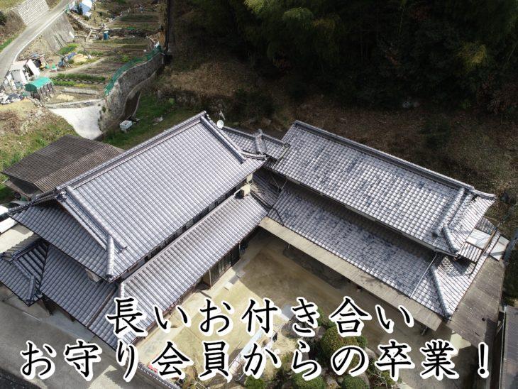 福山市赤坂町S様邸【瓦葺き替え工事】