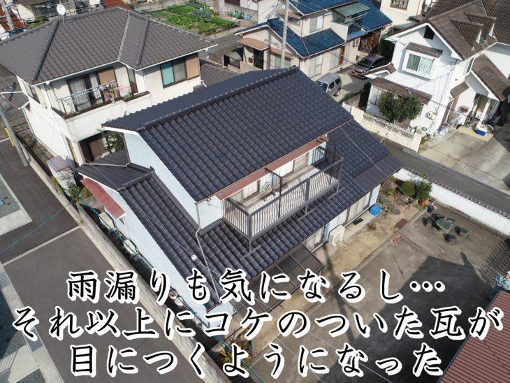 福山市御幸町F様邸【瓦葺き替え工事】