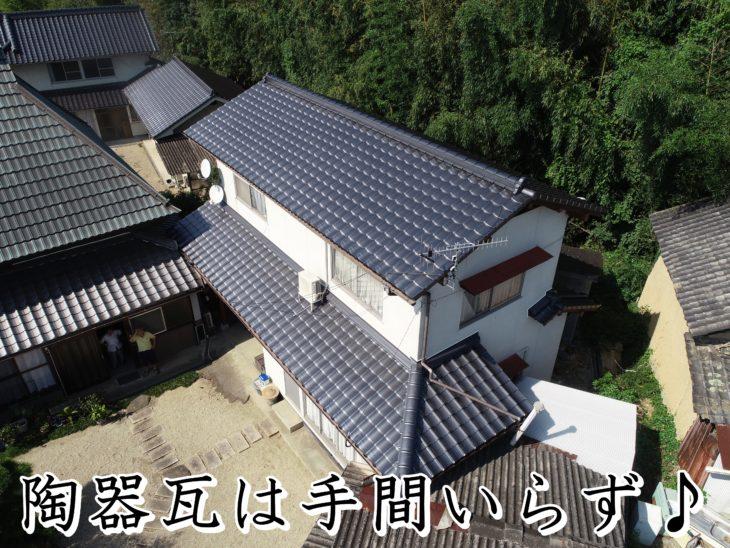 福山市熊野町S様邸【瓦葺き替え工事】