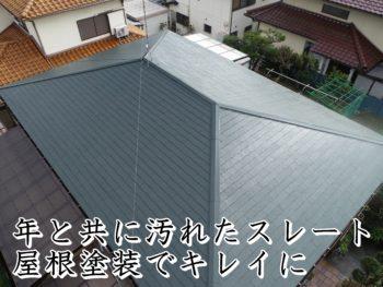 福山市駅家町U様邸【屋根・外壁塗装】