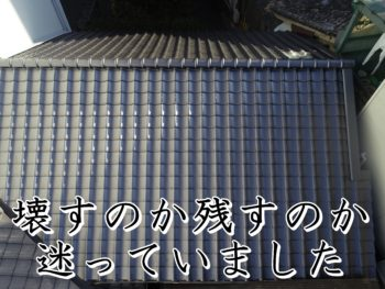 福山市昭和町O様邸【瓦葺き替え工事】