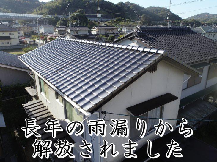 福山市千田町S様邸【瓦葺き替え工事】