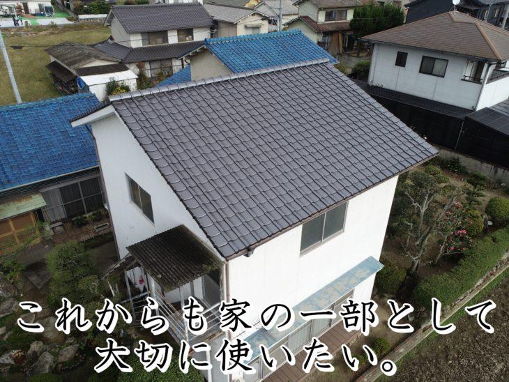 福山市御幸町K様邸【瓦葺き替え工事】
