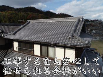 福山市水吞町I様邸【瓦葺き替え工事】