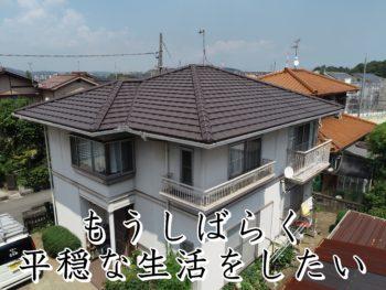 福山市引野町S様邸【瓦葺き替え工事】