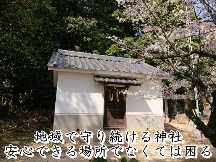 蔵王八幡神社 神輿蔵【瓦葺き替え工事】