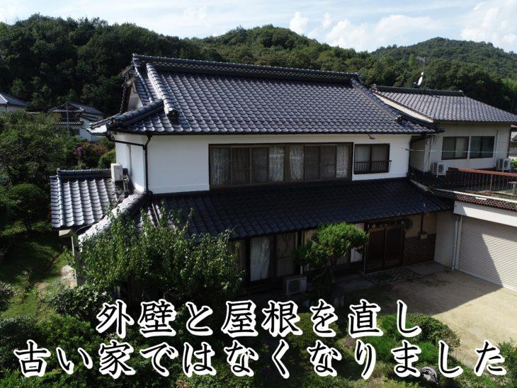 福山市神辺町O様邸【瓦葺き替え工事】