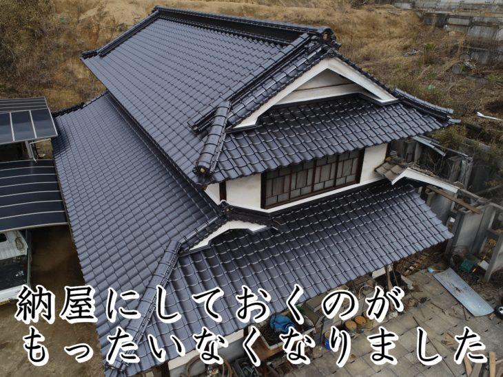 福山市神辺町M様邸納屋【瓦葺き替え工事】