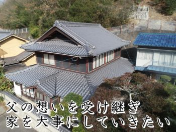 福山市沼隈町S様邸【瓦葺き替え工事】