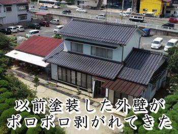 福山市御幸町Y様邸【外壁塗装】