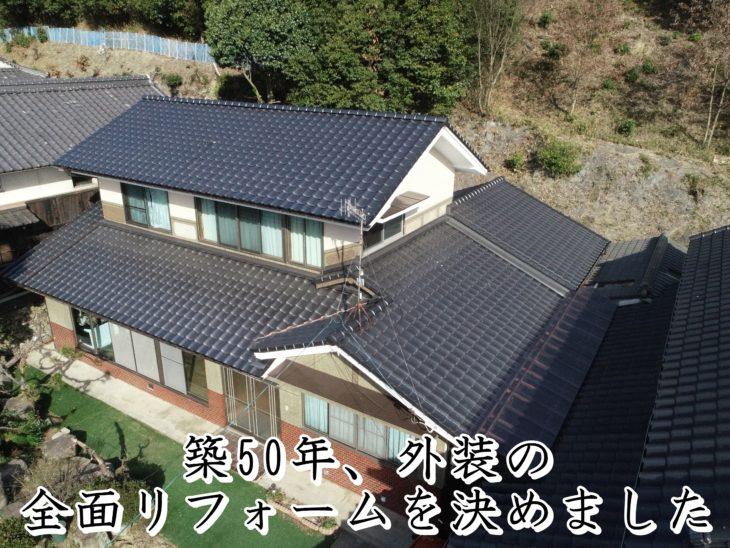 福山市熊野町M様邸【屋根葺き替え工事】