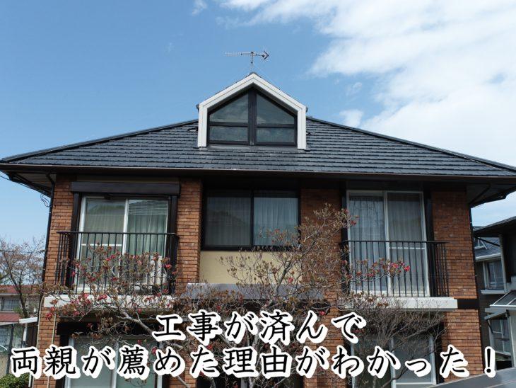 福山市幕山台W様邸【屋根葺き替え・外壁塗装工事】