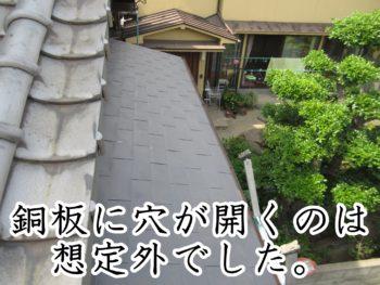福山市手城町I様邸【板金葺き替え工事】