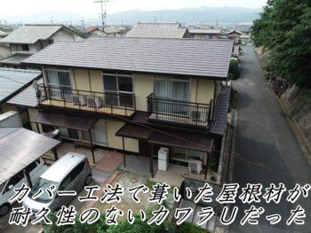 福山市幕山台U様邸【屋根葺き替え工事】