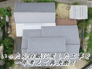 福山市N様邸【屋根葺き替え工事】