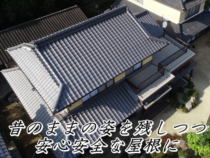 府中市O様邸【屋根葺き替え工事】