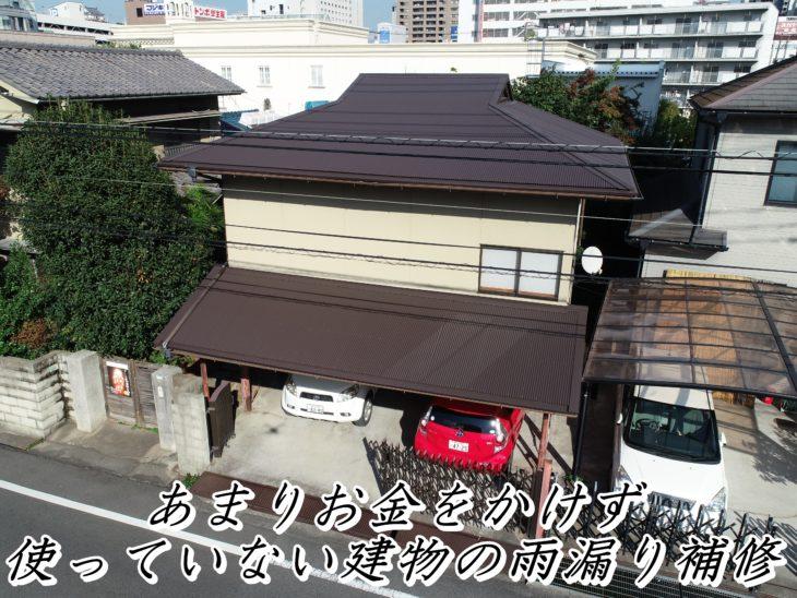 福山市西町A様邸【カバー工法】